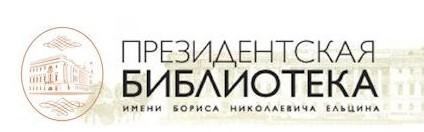 Президентская библиотека имени Б.Н. Ельцина